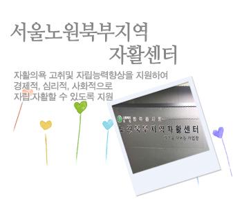 서울노원북부지역자활센터 바로가기